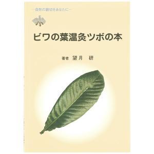 ビワの葉温灸ツボの本 三栄商会 shizenkan