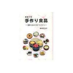 家庭の味手作り食品(著者:東城百合子) あなたと健康社|shizenkan