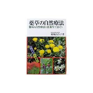 薬草の自然療法 難病も自然療法と食養生で治そう 著者:東城百合子 池田書店|shizenkan