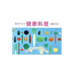 真心がつくる健康料理 著者:東城百合子 あなたと健康社|shizenkan