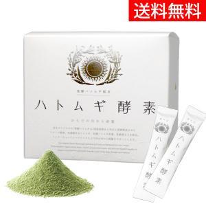 ハトムギ酵素 ハトムギ美人((150g)2.5g×60包) 太陽食品  レビューを書いてサンプルプレゼント|shizenkan