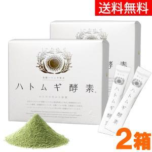 ハトムギ酵素 ハトムギ美人(150g(2.5g×60包)) 2箱セット 太陽食品 レビューを書いてサンプルプレゼント|shizenkan