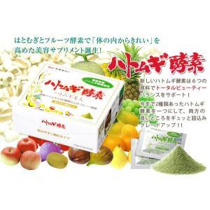 ハトムギ酵素 ハトムギ美人((150g)2.5g×60包) 太陽食品  レビューを書いてサンプルプレゼント|shizenkan|02