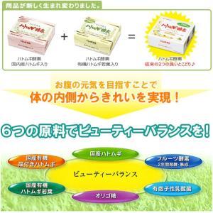 ハトムギ酵素 ハトムギ美人((150g)2.5g×60包) 太陽食品  レビューを書いてサンプルプレゼント|shizenkan|03