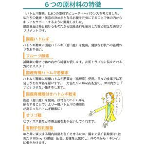 ハトムギ酵素 ハトムギ美人((150g)2.5g×60包) 太陽食品  レビューを書いてサンプルプレゼント|shizenkan|04