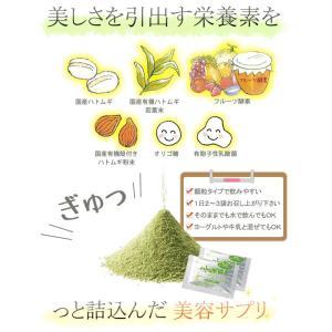 ハトムギ酵素 ハトムギ美人((150g)2.5g×60包) 太陽食品  レビューを書いてサンプルプレゼント|shizenkan|05