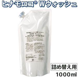 液体洗剤 ヒナモロコWウォッシュ 詰め替え用(1000ml) サンキュウ|shizenkan