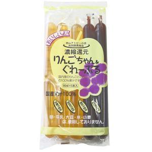 りんごちゃん&ぐれーぷる(450ml(90ml×5本)) 花田食品 夏季限定 在庫限り|shizenkan