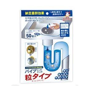 パイプピッカ!ピッカ!(粒タイプ)(50錠) ビッグバイオ|shizenkan