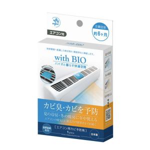 with BIO エアコン用カビ予防剤 ビッグバイオ 8月新商品|shizenkan