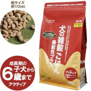 アニマル・ワン 犬の雑穀ごはん機能性アクティブ(チキン)(800g)ベストアメニティ|shizenkan