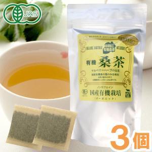 有機桑茶徳用(2.5g×36包) 3個セット 桜江町桑茶生産組合 shizenkan