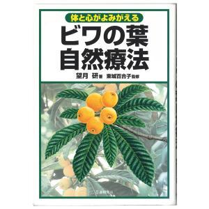 ビワの葉自然療法 三栄商会|shizenkan