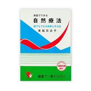 家庭でできる自然療法 おかげさまで100万部達成!|shizenkan