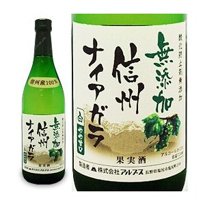 信州無添加ワイン 信州ナイアガラ(白)(720ml) アルプス|shizenkan