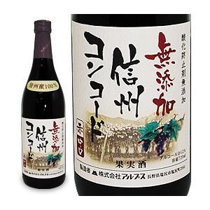 信州無添加ワイン 信州コンコード(赤)(720ml) アルプス|shizenkan