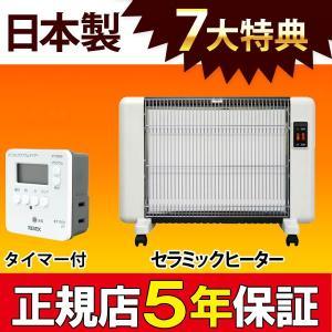 2000円クーポン配布中 遠赤外線ヒーター パネルヒーター サンラメラ 604型 ホワイト 3〜6畳用 8大特典付|shizenkan