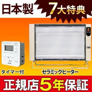 5530円クーポン配布中 遠赤外線ヒーター パネルヒーター サンラメラ 1201型 ホワイト 6〜14畳用 7大特典付|shizenkan
