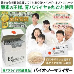 バイオノーマライザー 青パパイヤ発酵食品(3g×30包) 三旺インターナショナル shizenkan 02