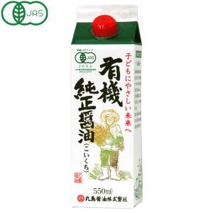 有機純正醤油・紙パック こいくち(550ml) マルシマ|shizenkan