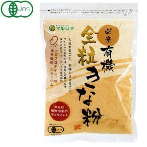 国産有機全粒きな粉(100g) マルシマ|shizenkan