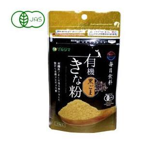 毎日飲料 有機きな粉(黒ごま)(70g) マルシマ パッケージリニューアル予定|shizenkan