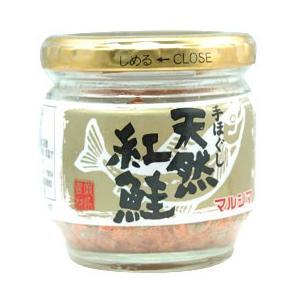 手ほぐし 天然紅鮭(60g) マルシマ|shizenkan