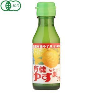 有機ゆず果汁(100ml) ヒカリ