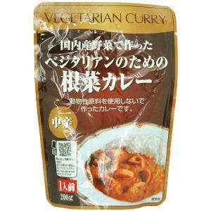 レトルト・ベジタリアンのための根菜カレー(200g) 桜井食品|shizenkan