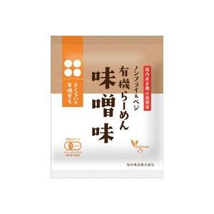 有機育ち・有機らーめん(味噌味)(118g) 桜井食品 shizenkan