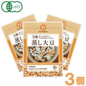 北海道産有機蒸し大豆(100g) 3個セット だいずデイズ shizenkan