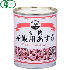オーガニック赤飯用あずき・缶入(230g) 遠藤製餡