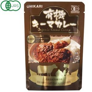 有機キーマカレー(中辛)(一人前(140g)) ヒカリ