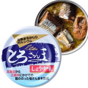 とろさんま・しょうゆ味(190g) 千葉産直|shizenkan