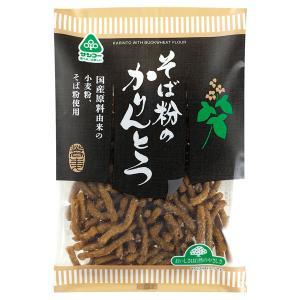 そば粉のかりんとう(80g) サンコー 12月新商品|shizenkan