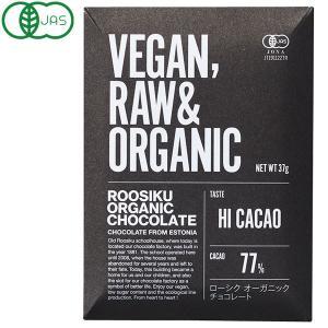ローシク・オーガニック・チョコレート ハイカカオ77%(37g) トレテス 冬季限定 12月新商品|shizenkan
