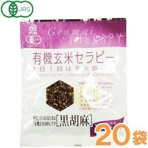 有機玄米セラピー 黒胡麻(30g) 20個セット アリモト shizenkan