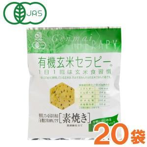 有機玄米セラピー素焼き(30g×20袋) アリモト shizenkan