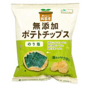 純国産ポテトチップス・のり塩(55g) ノースカラーズ|shizenkan
