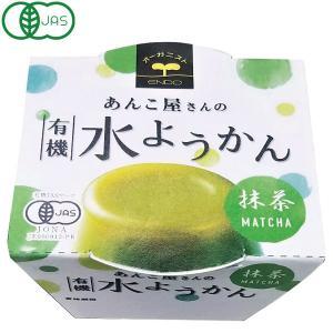 あんこ屋さんの有機水ようかん・抹茶(100g) 遠藤製餡 夏季限定