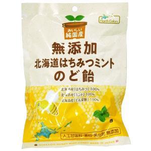 北海道産「はちみつ」100%、北海道産「ミント」100%、北海道産「てんさい糖」100%。甘みとすっ...