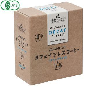 有機デカフェ(カフェインレスコーヒー)(10g×5袋) むそう shizenkan