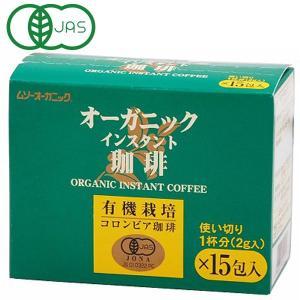 オーガニックインスタント珈琲 使い切りタイプ(2g×15包) むそう shizenkan