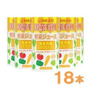 国産有機野菜ジュース(125ml) 18本セット ヒカリ まとめ買い|shizenkan