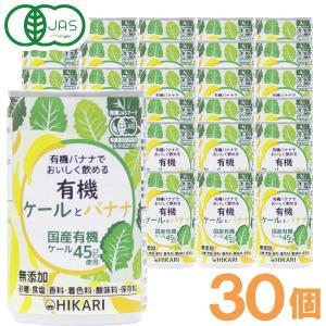 有機ケールとバナナ(160g×30本) ヒカリ|shizenkan