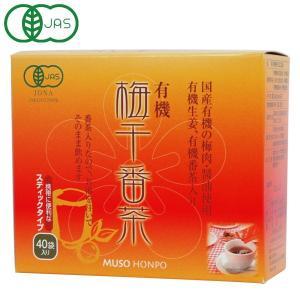 有機梅干番茶・スティック(8g×40) 無双本舗|shizenkan