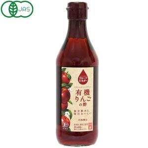 フルーツビネガー有機りんご酢(360ml) 内堀醸造