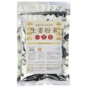 生姜粉末(20g×4) 無双本舗 shizenkan
