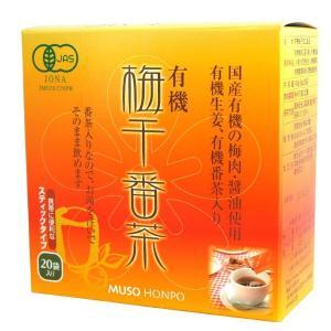 有機梅干番茶・スティック(8g×20) 無双本舗|shizenkan