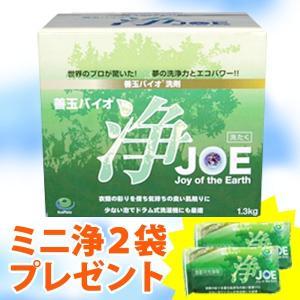 善玉バイオ洗剤浄 JOE (1.3kg)(計量用スプーン付) エコプラッツ ミニ浄(30g)2袋プレゼント|shizenkan